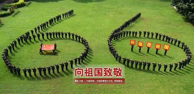 Chinese Soldiers Greet Motherland's 66th Birthday