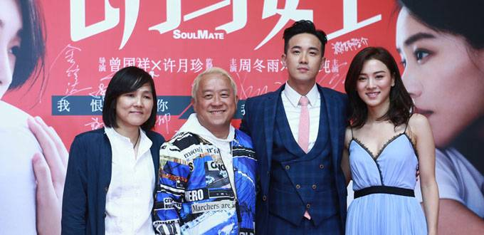 Eric Tsang Supports His Son's First Feature Film Soul Mate in Beijing