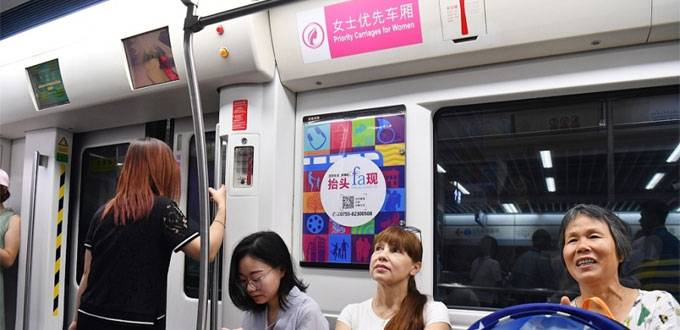 Shenzhen trials 'women only' subway carriages