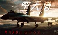 PLA aims to inspire youth with use of advanced aircraft, weapons in Sky Hunter