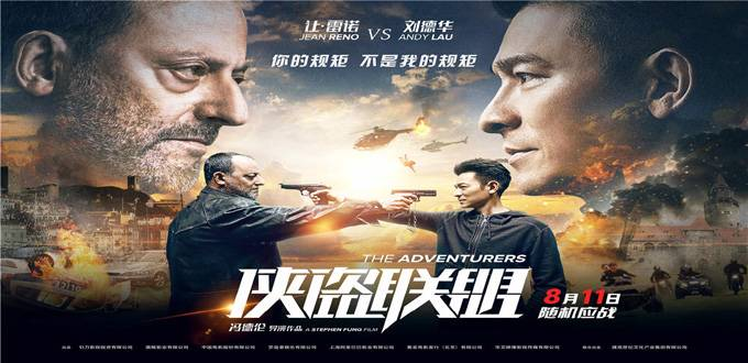 """The Adventurers"" – Jean Reno vs. Andy Lau"