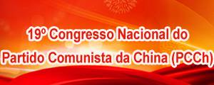 19o Congresso Nacional do  Partido Comunista da China (PCCh)